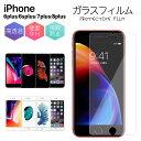iPhone 6 plus 6s plus 7 plus 8 plus 強化ガラス 保護フィルム 液晶保護 強化ガラスフィルム エクスペリア 光沢 透明 ケース スマホ 保護シート 画面フィルム 指紋軽減 硬度 9H アイフォン apple アップル 格安 SIM