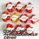 【送料無料】【お祝】【母の日】トリアンジュトマトとってもお得な10パックセットスイーツみたいなカップセットですミディ5パック、ミニ(赤)4パ...