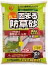 アイリスオーヤマ 固まる砂 固まる防草砂 10L オレンジ / ガーデン DIY ガーデニング 農業