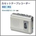ELPA カセットテープレコーダー (録音・再生)エルパ CTR-300 / スピーカーでもイヤホンでも聴ける!