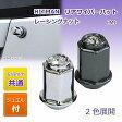 HITMAN リアワイパーハット レーシングナット 6/8mm共通 HM9 ジュエル付 ガンメタ