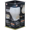 アイリスオーヤマ LED電球 フィラメント E26口金 60W形相当 電球色 全配光タイプ 乳白 LDA7L-G-FW / インテリア ライト 照明 LED電球 E26 一般電球