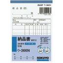【5セット販売】コクヨ/NC複写簿ノーカーボン3枚納品書(請求付き)B7タテ型8行50組 ウ−366N/ウ-366/4901480021065