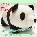 パンダのぬいぐるみ 「パン太」Lサイズ/陸の動物ぬいぐるみシリーズ