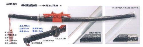 ≪模造刀≫匠刀房【NEU-109】平清盛拵〜小烏丸刀身〜 (袋付き)