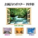"""お風呂のポスター 四季彩 """"春"""" 1枚 / お風呂で日本の四季が楽しめます♪"""