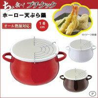 パール金属 プチクック ホーロー 天ぷら 鍋 16cm レッド HB-1678 / 一人から二人鍋にちょうどいい!ちょい食べプチクックシリーズ。