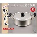 パール金属 大鍋 両手鍋 30cm 鍋蓋付 IH対応 NEWだんらん HB-1796 / ステンレス製のお鍋。