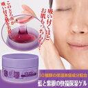 シェモア 藍と紫根の快福保湿ゲル 90g / 吸いつくほどお肌もっちもち!