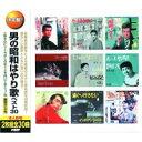 新音乐民歌 - 男の昭和はやり歌 ベスト30 CD2枚組 WCD-661 / 懐かしい歌声とともに想い出が甦る!