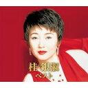 桂銀淑 ベスト CD2枚組 WCD-615 / 艶歌界きっての美人として一世を風靡した桂銀淑のベスト盤!