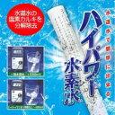 ハイパワー水素水 スティックタイプ 1本 / 水素水を作る製水スティック!