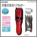 イズミ ヘアーカッター(レッド)IZUMI Cleancut(クリーンカット) HC-FW26-R / 片手でカンタン!1mm単位でプロ技カット。