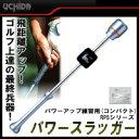 UCHIDA(ウチダ) POWER SLUGGER RPS65 / トレーニングやウォーミングアップに!!ゴルフ上達の最終兵器!!