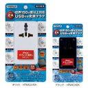 YAZAWA 海外用マルチ変換プラグ USB付 2A ホワイト HPM42AWH【10個セット】