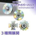 HITMAN リアワイパーハット CDタイプ 6/8mm共通 ラウンド・HM9-630 935720 / 個性的なリアビューを飾る、カスタムパーツの決定版!