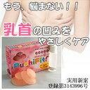 プチフィット 乳首吸引機x2箱セット / もう、悩まない!!乳首の凹みをやさしくケア