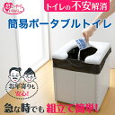 サンコー 防災用 簡易トイレ ポータブル GYグレー R-5...