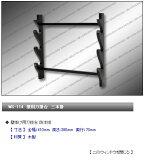WS-114/4560422713873/壁掛用刀掛台三本掛/