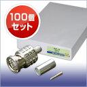 CANARE カナレ BNCコネクタ 圧着端子BCP-A3 3C2V用 100個セット即納!