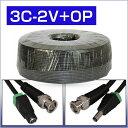 【防犯カメラ用ケーブル】高品質ケーブル 電源映像2芯ワンケーブル(3C2V+OP0.8) 50M