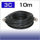 BNCケーブル 3C2V同軸ケーブル 10m