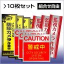防犯ステッカー お得な10枚セット 【組合せ自由!】...