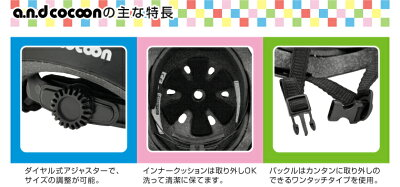 【a.n.designworks】a.n.dcocoonコクーン子供用ヘルメット2歳〜、4歳〜ハードシェル/キッズ/ジュニア/こども用/幼児/安全/CE適合