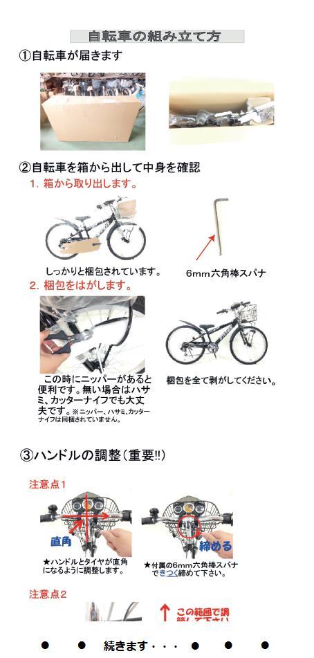 自転車の 自転車 女の子 24インチ : 要】キャロライン 24インチ ...