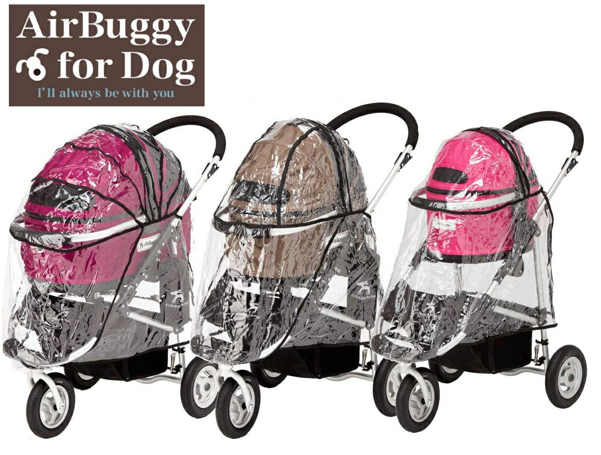 【S/SM/Mサイズ】正規品 ドッグカート(犬用)専用レインカバー  Airbuggy for dogオプションプレゼント 可愛い 子供