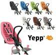 自転車 チャイルドシート Yepp mini Set(イエップ・ミニ・セット)前乗せ取付タイプ(ポイント8倍)