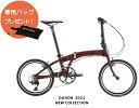 【専用バッグプレゼント】DAHON 2021 Mu SLX 折りたたみ自転車 20インチ 11段変速 dahon ダホン muslx mu slx ミュー プレゼント 可愛い 折畳み 折畳 変速 ys未