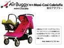 ◆ミミダブル専用です◆Airbuggy mimiダブル専用Maxi-Cosi取付用アダプター