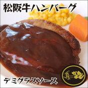 ハンバーグ/松阪牛ハンバーグ/松阪牛 かわよし特選ハンバーグ 5個入り・デミグラスソース 送料無料(松阪牛入りハンバーグ)