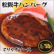 松阪牛ハンバーグ/松阪牛/ハンバーグ/かわよし特選ハンバーグ 5個入り・てりやきソース 送料無料(松阪牛入りハンバーグ)