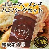 松阪牛/松阪牛ハンバーグ/松阪牛コロッケ、松阪牛メンチ、デミグラスソースハンバーグセット(コロッケ5個+メンチ 5 個+ハンバーグ 3 個)送料無料