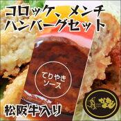 松阪牛/松阪牛ハンバーグ/松阪牛コロッケ、松阪牛メンチ、てりやきソースハンバーグセット(コロッケ5個+メンチ 5 個+ハンバーグ 3 個)送料無料