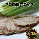 自家製バラ焼き豚スライス(500g)