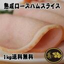 超熟成ロースハムスライス1kg 送料無料/ハム/朝食/ロースハム/スライスハム
