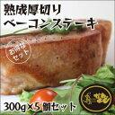 ベーコンステーキ/ベーコン/熟成/厚切り/ステーキ/豚バラ/バーベキュー/焼肉/BBQ/送料