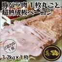業務用 BBQ ベーコン  豚バラ肉ブロック1枚丸ごと超熟成板ベーコン(約3.2kg×1枚)送料無料おもしろ 面白