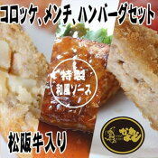 松阪牛/松阪牛ハンバーグ/松阪牛コロッケ、松阪牛メンチ、和風ソースハンバーグセット(コロッケ5個+メンチ 5 個+ハンバーグ 3 個)送料無料