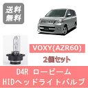 VOXY ヴォクシー AZR60 HID キセノン ヘッドライトバルブ ロービーム トヨタ H16.8〜H19.5 D4R 6000K 6400LM