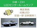 送料無料 T10×31mm 6連 LED センタールームランプ 日産 Z31 300ZX 300ZR 31Z フェアレディZ RB20DET VG30DE