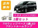 送料無料 LED フロントルームランプ トヨタ 80系 VOXY ヴォクシー ZWR80