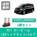 VOXY 70系 ヴォクシー ZRR70 LED ヘッドライトバルブ ロービーム トヨタ H19.6〜H25.12 H11 6000K 20000LM SPEVERT製