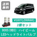 VOXY 70系 ヴォクシー ZRR70 LED ヘッドライトバルブ ハイビーム トヨタ H19.6〜H25.12 9005(HB3) 6000K 20000LM SPEVERT製