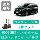 VOXY 80系 ヴォクシー ZRR80 LED ヘッドライトバルブ ハイビーム トヨタ H26.1〜H29.6 9005(HB3) 6000K 20000LM SPEVERT製