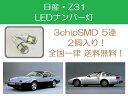 送料無料 T10 5連 LED ナンバー灯 日産 Z31 300ZX 300ZR 31Z フェアレディZ RB20DET VG30DE