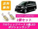 送料無料 T10 9連 LED ポジションランプ トヨタ 70系 VOXY ヴォクシー ZRR7系